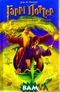 Гаррі Поттер і напівкровний принц  Дж. К. Ролінґ купить