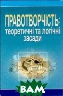 Правотворчість. Теоретичні та логічні засади  Ковальський В. С., Козінцев І. П.  купить
