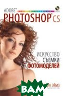 Adobe Photoshop CS: ��������� ������ �����������  