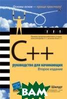 C++: ����������� ��� ����������. 2-� �������  ������� ����� ������