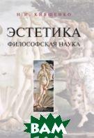 Эстетика - философская наука   Киященко Николай Иванович купить
