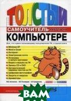 Толстый самоучитель работы на компьютере  Антоненко М.В., Пономарев В.В., Куприянова А.В.  купить