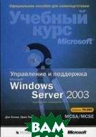Управление и поддержка Microsoft Windows Server 2003.издание: 2-е.  Холме Д., Томас О.  купить