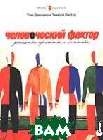 Человеческий фактор: успешные проекты и команды  2-е изд/ Peopleware: Productive Projects and Teams  ДеМарко Т., Листер Т.  / Tom DeMarco, Timothy Lister купить