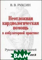 Неотложная кардиологическая помощь в амбулаторной практике  Руксин В.В. купить