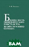 Безопасность экономического пространства хозяйствующего субъекта  Петренко И.Н. купить