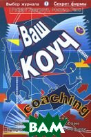 ��� ����. ������ � ������� ����� ���������� ������� � ����������, ������� � ������� / Your Coach (in a Book): Mastering the Trickiest Leadership, Business, and Career Challenges You Will Ever Face  ������ ��������, ������ ���� /  Robert Hargrove, Michel Renaud ������