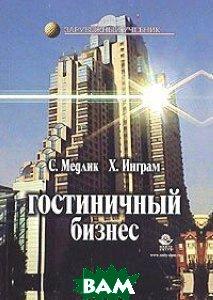 Гостиничный бизнес / The Business of Hotels  С. Медлик, Х. Инграм / S. Medlik, H. Ingram купить