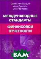 ������������� ��������� ���������� ����������: �� ������ � �������� / International Financial Reporting and Analysis  �������� �., ������� �., ���������� �. / David Alexander, Anne Britton, Ann Jorissen ������