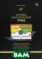 Основы классической ТРИЗ. Практическое руководство для изобретательного мышления  Орлов М.А.  купить