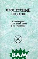 Процессный подход в стандартах ИСО серии 9000 и на практике  Герасимова Г.Е.   купить