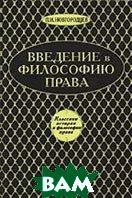 Введение в философию права.  Новгородцев П.И. купить