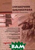 Справочник библиографа Издание 3  В.А. Минкина, А.Н. Ванеев  купить