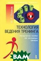 Технология ведения тренинга  В. Г. Пузиков купить
