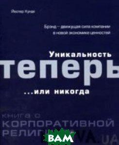 Уникальность теперь... или никогда. Книга о корпоративной религии / Unique now... or never.  Йеспер Кунде / Jesper Kunde купить