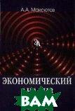 Экономический анализ: Учебное пособие для вузов   Максютов А.А. купить