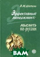 Эффективный менеджмент: мыслить по-русски   Шепель В.М. купить