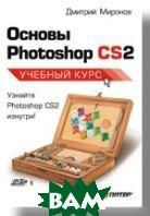 Основы Photoshop CS2. Учебный курс   Миронов Д. Ф. купить