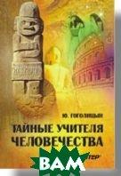 Тайные учителя человечества   Гоголицын Ю. М. купить