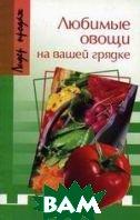 Любимые овощи на вашей грядке   Сергеева Э. купить