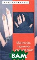 Маникюр, педикюр, наращивание ногтей    купить
