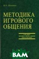 Методика игрового общения  Шашина В.П.  купить