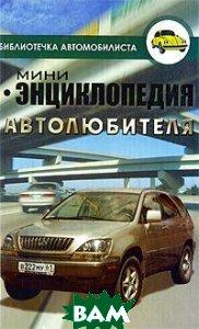 Мини-энциклопедия автолюбителя  Водолазький купить