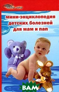 Мини-энциклопедия детских болезней для мам и пап   Юрьев Д.В.  купить