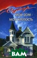 Мой дом-моя крепость  Смирнов Э.  купить