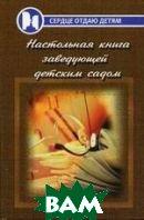Настольная книга заведующей детским садом  сост. Н.Ю. Честнова  купить