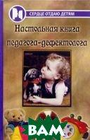 Настольная книга педагога - дефектолога  Епифанцева Т.Б., Киселенко Т.Е., Могилев  купить
