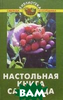 Настольная книга садовода   Бурова В.В. купить