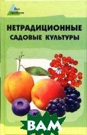 Нетрадиционные садовые культуры  Куминов Е.  купить