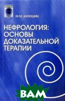Нефрология: Основы доказательной терапиии  Батюшин купить