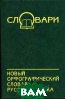 Новый орфографический словарь русского языка   купить