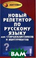 Новый репетитор по русскому языку для старшеклассников и абитуриентов: Учебное пособие   Черкасова купить