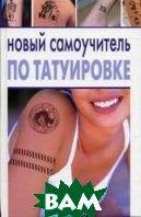 Новый самоучитель по татуировке  Драггер М. купить