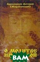 О молитве Иисусовой: по благословению Блаженного Владимира Митрополита Киевского   Архиепископ Антоний купить