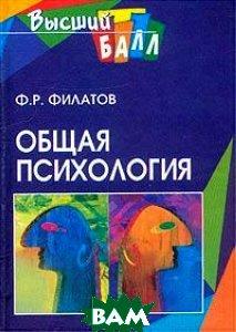 Общая психология  Филатов Ф.Р. купить