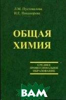 Общая химия: учебник  Л. М. Пустовалова, И. Е. Никанорова купить