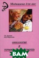 Онкология и терминальная помощь  Конова Т.А., Морозова А.Д.  купить