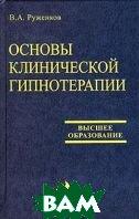 Основы клинической гипнотерапии  В. А. Руженков купить