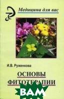 Основы фитотерапии  Руженкова И.В.  купить