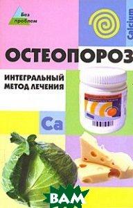 Остеопороз. Интегральный метод лечения  Поляков купить