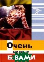 Очень модные блузки   Волкова Н. купить