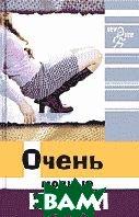 Очень модные юбки   Волкова Н.  купить