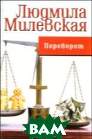 Переворот  Милевская купить
