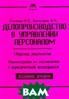 Делопроизводство в управлении персоналом  Стенюков М.В., Пустозерова В.М. купить