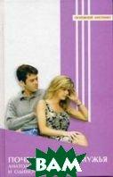 Почему уходят мужья : анатомия замужества и одиночества  Нескуба И.Б. купить