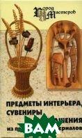 Предметы интерьера, сувениры и украшения из природных материалов  Максимук А.М. купить